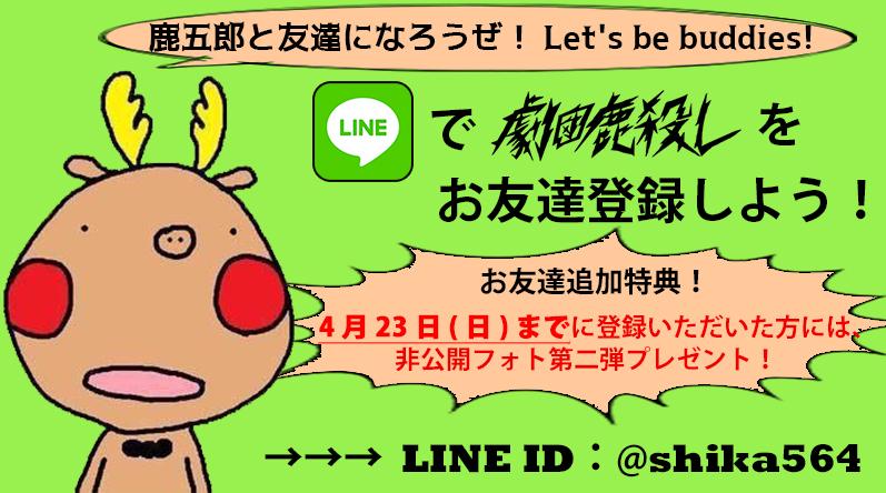 LINEスライド0416