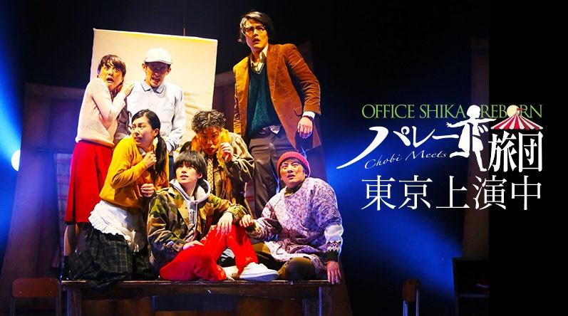 東京上演中スライド