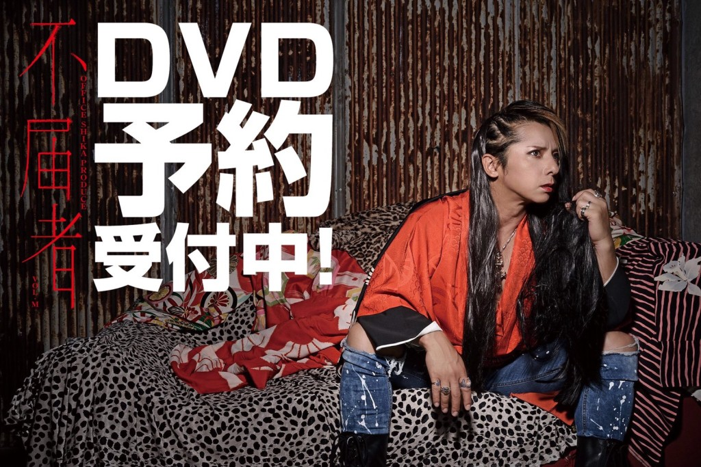 不届者DVD