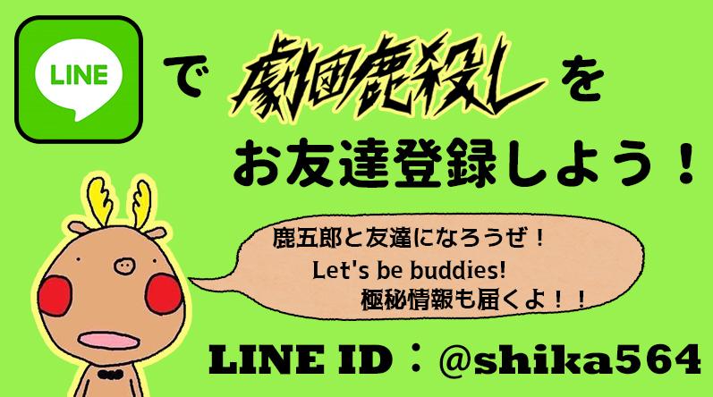 LINEスライド0504