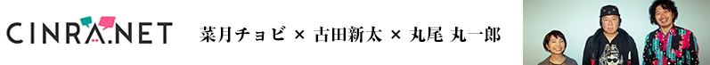 cinra_furuta