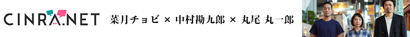 cinra_kankuro
