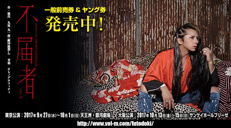 futodoki_slide_XXX_発売中