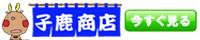 Shika564ウェブショップ